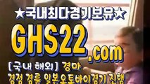 안전한경마사이트 ◇ GHS 22. 시오엠 ʔ 국내경마