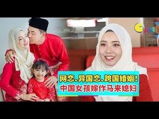 【专题特写】网恋、异国恋、跨国婚姻!中国女孩嫁作马来媳妇