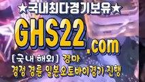 검빛사이트 ʔ (GHS 22. 시오엠) ʔ 고배당경마예상지