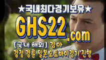 홍콩경마 ʕ GHS 22 . COM ʕ 한국경마