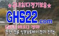 국내경마사이트 GHS22 . 시오엠 ꎣ 국내경마