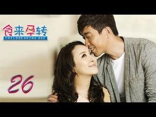 食来孕转 26   Food to Pregnant 26(刘涛,王千源,张一山 领衔主演)