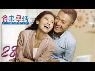 食来孕转 28   Food to Pregnant 28(刘涛,王千源,张一山 领衔主演)