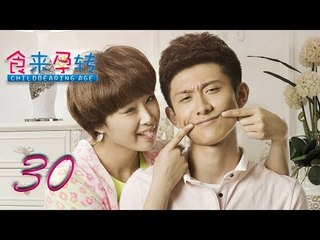 食来孕转 30   Food to Pregnant 30(刘涛,王千源,张一山 领衔主演)