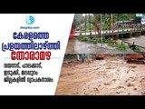 Heavy Rain Hits Kerala; Wayanad, Kannur, Idukki, Malappuram Mostly Affected / Deepika News