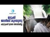 Idukki Dam; Water Level Falls as Water Flow Weakened, Five Shutters Still Opened / Deepika News