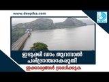 Orange Alert in Idukki Dam Premises; Don't  Panic, Follow These Steps / Deepika Newspaper