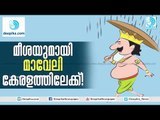 Onam 2018; Maveli's Visit to Kerala and Heavy Rain! Out of Range/ Johnson Poovanthuruthu