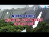 Idukki Dam Opened as Water Level Rises due to Heavy Rain / Deepika News