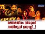 Chekka Chivantha Vaanam Tamil Movie Review | #DeepikaNews