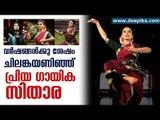 Sithara Krishnakumar Dances After A Long Gap, Video Goes Viral | #DeepikaNews