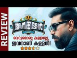 Aanakallan Malayalam Movie Review   Biju Menon   #DeepikaNews