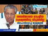 Cannot Let Activists Making Sabarimala Plot for Political Drama; Kerala CM | Deepika News
