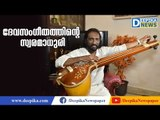 KG Markose, the Voice of Christian Devotional Songs | Interview #DeepikaNews