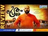 Pretham 2 Movie Review   Malayalam   Jayasurya   Deepika News