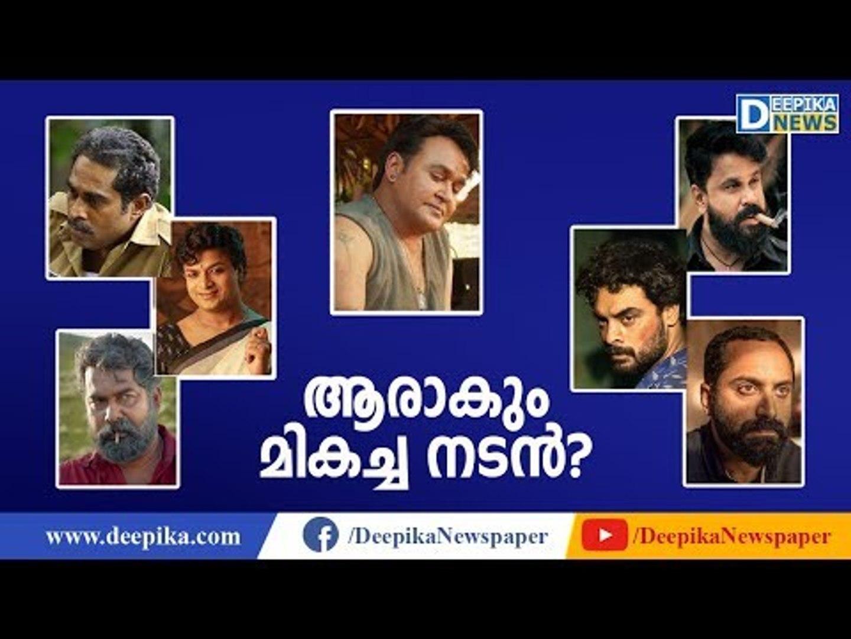 ആരാകും മികച്ച നടന്? Kerala State Film Awards 2019: Tough Competition on Cards