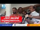 പിസി ജോര്ജ് സുരേന്ദ്രനൊപ്പം Loksabha Polls 2019: PC George To Back K Surendran || #DeepikaNews