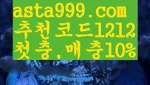 【블랙잭전략】{{✴첫충,매충10%✴}}해외토토사이트【asta777.com 추천인1212】해외토토사이트【블랙잭전략】{{✴첫충,매충10%✴}}