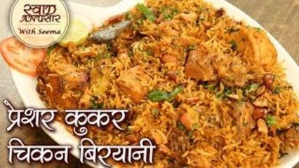 झटपट बनाये प्रेशर कुकर चिकन बिरयानी - Instant Chicken Biryani - Chicken Biryani For Iftar - Seema