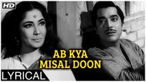 Ab Kya Misal Doon Main | Lyrical Song | Aarti 1962 | Mohammed Rafi Hit Songs | Classic Hindi Songs
