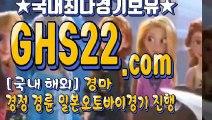 국내경마 ★ (GHS 22 . COM) ༼ 국내경마
