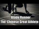 [sport] Blade Runner - The  Chinese Great Athlete | More China