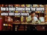 [Craft] How to make Chinese New Year lantern - within 1000 years history | More China