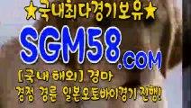 검빛경마사이트 ❂ SGM58.COM ☉ 경정사이트주소