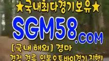 검빛경마주소 ど 「SGM 58. CoM」 θ 토요경마사이트