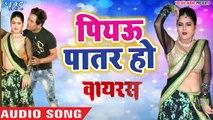 Piyau Patar - Virus - Rajesh Pandey, Khusboo Raj Ojha - Bhojpuri Hit Movie Songs 2019