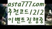 【COD카지노】{{✴첫충,매충10%✴}}✈️먹튀검증업체순위【asta777.com 추천인1212】먹튀검증업체순위✈️【COD카지노】{{✴첫충,매충10%✴}}