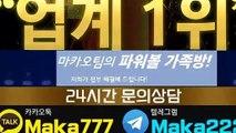 파워볼가족방☏【톡:Maka777】『마카오팀 가족방』