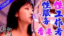 在香港的性工作者提供性服務的爭議和輿論是否會導致自食其力的她們無路可走呢?【1080P】 | 移軸人生第4期