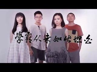 新东方在线《学霸从未如此坦白》纪录片