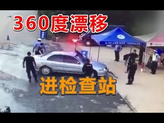 女司机360度漂移进交警检查站,后座男子吓得腿软!