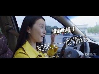 与国际接轨【花样女司机36】