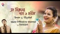 Ek Bikeler Gaan o Kobita | Amar Nishitho Raater Badol Dhara | Chiraymana | Iman | Kushal | Indrajit
