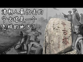 流放宁古塔(上)——清朝人最怕去的宁古塔是一个怎样的地方?【《发现中国》Discover China】