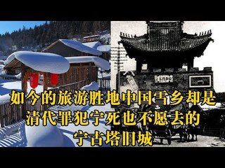 流放宁古塔(下)——如今的旅游胜地中国雪乡却是清代罪犯宁死也不愿去的宁古塔旧城【《发现中国》Discover China】