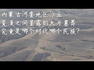河套萧声——内蒙古河套地区沙丘荒漠之间显露的大片墓葬,究竟是哪个时代哪个民族的墓葬?【《发现中国》Discover China】