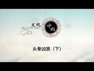 头骨凶狠(下)——为什么北京周口店洞穴只有头盖骨没有肢骨,考古学家发现惊天秘密【《发现中国》Discover China】