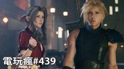 20190510 電玩瘋《Final Fantasy VII 重製版》《魔物獵人 世界:Iceborne》《火線獵殺:絕境》