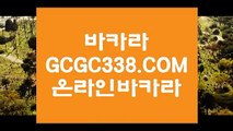 먹튀검색기먹검】 【 GCGC338.COM 】바카라사이트추천 카지노✅노✅하우 마틴카지노✅먹튀검색기먹검】