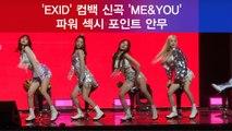 컴백 EXID, 신곡 'ME&YOU' 파워 섹시 포인트 안무
