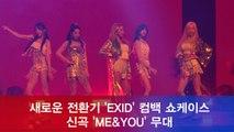 EXID 컴백 쇼케이스, 신곡 'ME&YOU' 무대