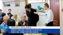 정치인들 잇단 망언…일본 자민당, '입조심 매뉴얼' 배포