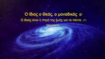 «Ο ίδιος ο Θεός, ο μοναδικός (Θ') Ο Θεός είναι η πηγή της ζωής για τα πάντα (Γ')» Μέρος Πρώτο