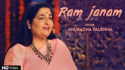 Ram Janam | Anuradha Paudwal | Diwali Special 2018 | Lord Ram Devotional Song