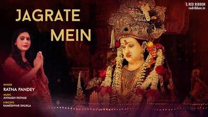Navratri 2019 Special | Jagrate Mein | Ratna Pandey | Avinash Pathak | Maa Durga Devotional Song