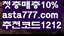【블랙잭전략】{{✴첫충,매충10%✴}}✳토토사이트검증【asta777.com 추천인1212】토토사이트검증✳【블랙잭전략】{{✴첫충,매충10%✴}}